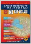 Автоатлас СПб и пригороды