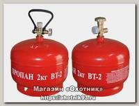 Баллон Фаргаз LPG BT-2 газовый