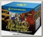 Батареи салютов Русский Фейерверк Господа офицеры 72 залпов 1*2*1