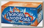 Батареи салютов Русский фейерверк Любовь морковь 66 залпов 1/6/1