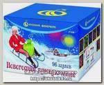 Батареи салютов Русский Фейерверк Новогоднее приключение 96 залпов