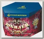 Батареи салютов Русский Фейерверк Юбилей 50 залпов