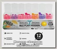 Бойлы Van Daf Flat feeder поп-апы набор 7 ароматов 12мм