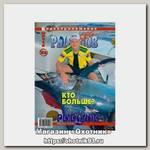 Диск DVD №52 Рыболов-Elite Кто больше