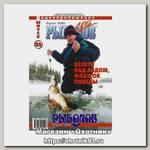 Диск DVD №53 Рыболов-Elite Взлети над льдом