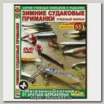 Диск DVD №55 Зимние судаковые приманки