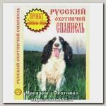 Диск DVD Проект Охотничьи собаки Русский спаниель