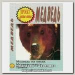 Диск DVD Проект Русские охоты Медведь