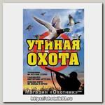 Диск DVD Расовский Утиная охота