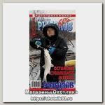 Диск DVD Рыболов-Elite №24