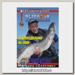Диск DVD Рыболов-Elite №26