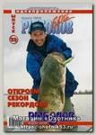 Диск DVD Рыболов-Elite №32