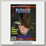 Диск DVD Рыболов-Elite №37 Как попасть прямо в пасть