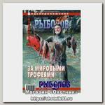 Диск DVD Рыболов-Elite №49
