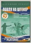 Диск DVD Штекер для начинающих №11