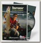 Диск DVD Твичинг на мелководье