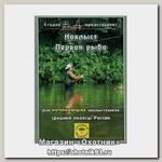 Диск DVD Вит Ар №2 Рыбалка Нахлыст. Первая рыба
