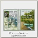 Диск DVD Вит Ар №3 Рыбалка Один на реке. Путешествие с удочкой