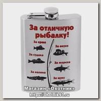 Фляжка Хольстер За отличную рыбалку