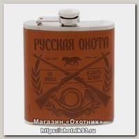 Фляжка Сима Ленд Русская охота 270мл