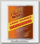 Грелка Heat Factory универсальная химическая большая