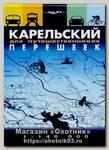 Карта Карельский перешеек