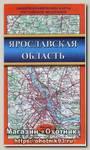 Карта Ярославская область общегеографическая