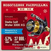 Катушка Shimano Stella Salt Water 5000 XG