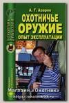 Книга Охотничье оружие. Опыт эксплуатации