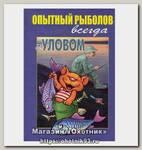 Книга Опытный рыболов