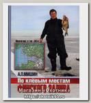 Книга По клевым местам Финский залив