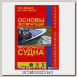 Книга Сборник Основы эксплуатации прогулочного судна