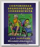 Книга Современная энциклопедия спиннингиста