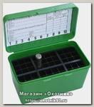 Коробочка MTM для хранения 50 нарезных патронов