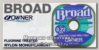 Леска Owner Broad green 150м 0,33мм