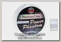 Леска Power Phantom Clear 120м 0,30мм
