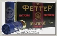 Патрон 12х76 Феттер 0 42г/44г магнум