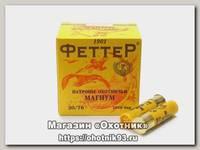 Патрон 20х76 Феттер 0 32 Магнум