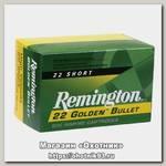 Патрон 22LR Remington Golden Bullet HP (525шт)