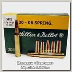 Патрон 30-06Sprg Sellier&Bellot 9.7 SPCE 1/20