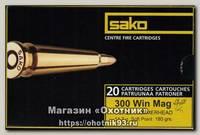 Патрон 300WM Sako 11,7 Super Hammerhead SP
