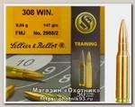 Патрон 308Win Sellier&Bellot 11,7 FMJ Training 1/50