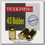 Патрон 45Rubber Техкрим травматический Maximum 1/20/1080