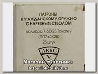 Патрон 7,62х25 Фортуна Tokarev