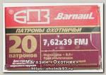 Патрон 7,62х39 БПЗ FMJ 8,0 латунь