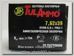 Патрон 7,62х39 ТПЗ FMJ M-1 биметалл