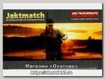 Патрон 9,3x62 Norma 15,0 Jaktmatch FMJ