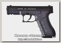 Пистолет Fantom 9мм P.A. ОООП