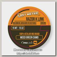 Поводковый материал Prologic Razor K Link 15m 20lbs