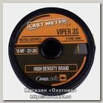 Поводковый материал Prologic Viper 3S 15м 20lbs